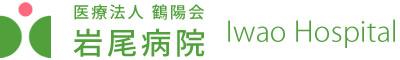 医療法人鶴陽会 岩尾病院 公式ホームページ official website